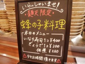 麺天の蜂の子料理メニュー