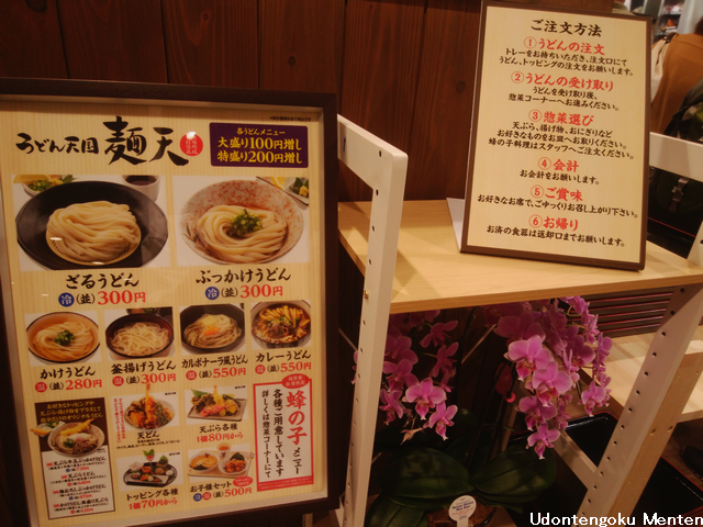 麺天のメニュー