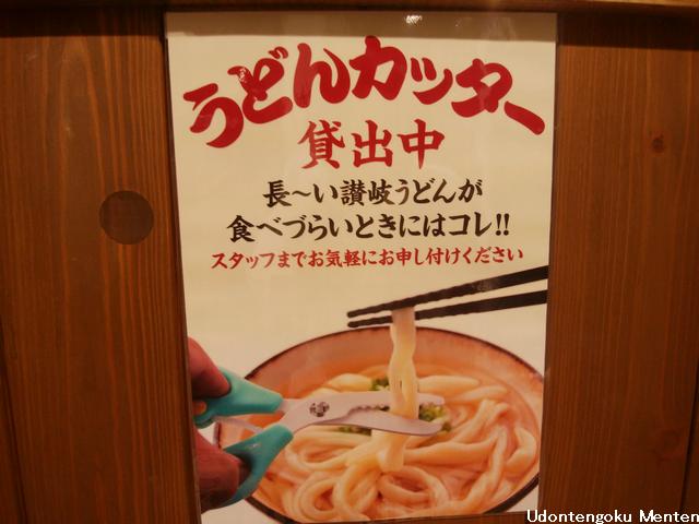 麺天のサービス