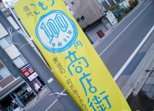 100円商店街のぼり
