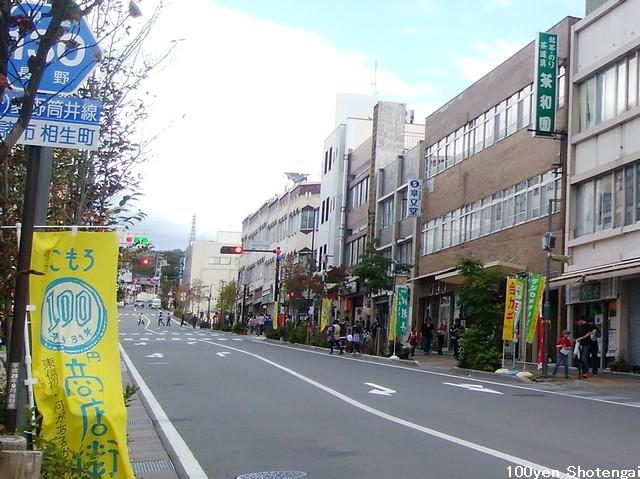 100円商店街外観