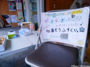 100円商店街うつぎ屋