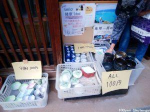 100円商店街陶器の店