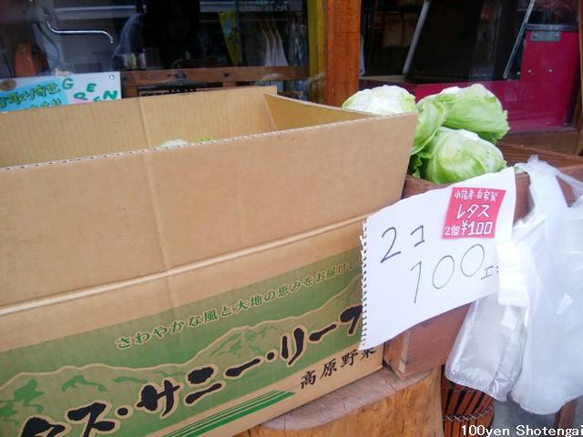100円商店街GREEN SUPER