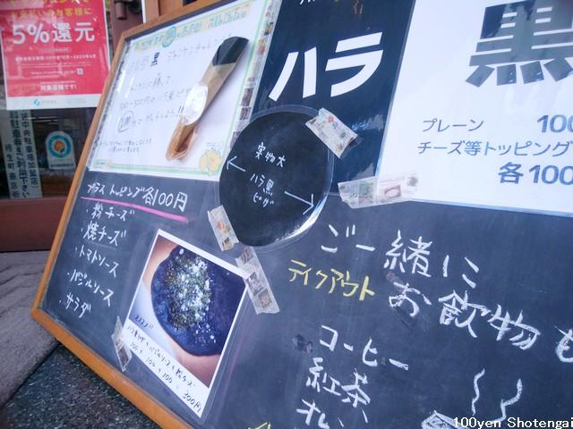 100円商店街ハラ
