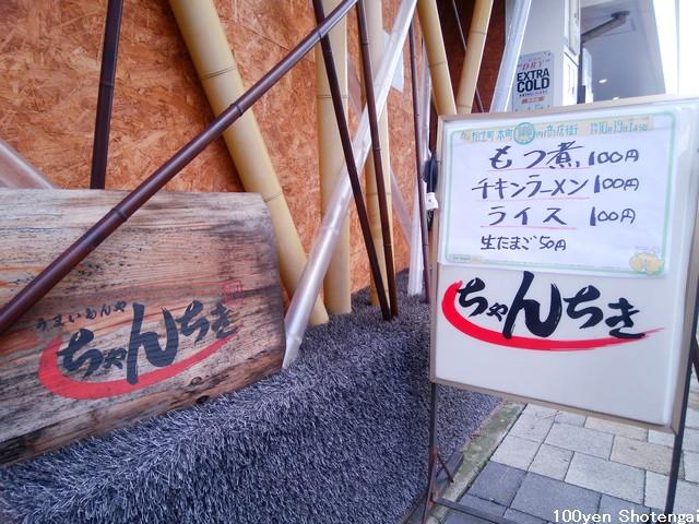100円商店街ちゃんちき