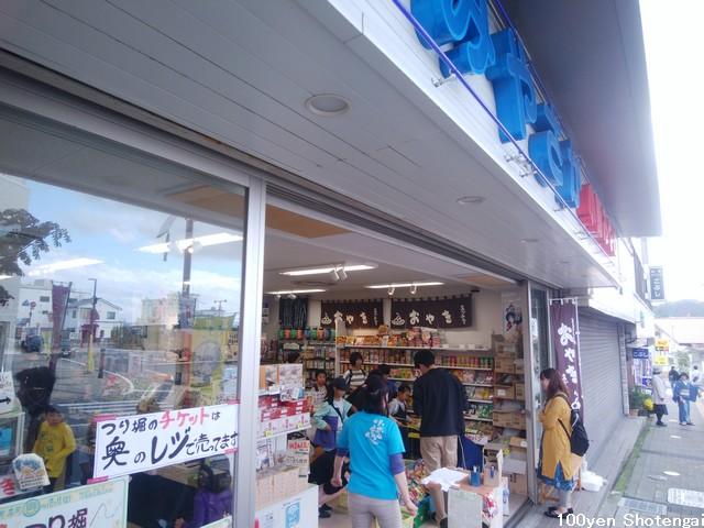 100円商店街おかしつり