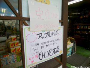 100円商店街ひしや本店