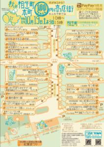 100円商店街チラシ1