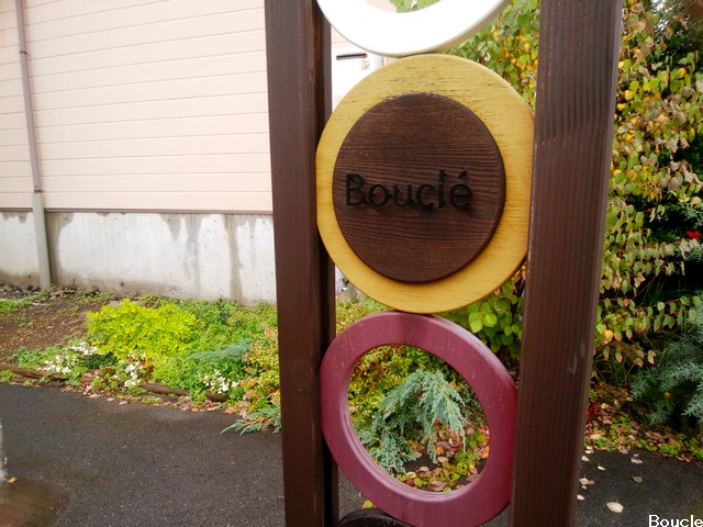boucle看板