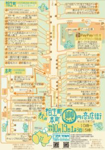 100円商店街チラシ2