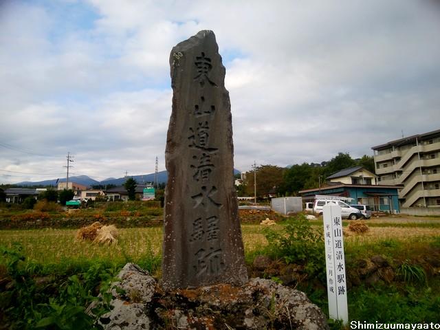 東山道清水駅跡