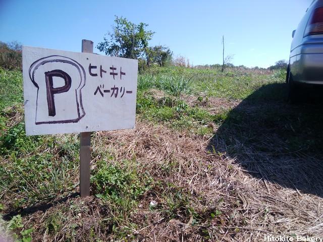 ヒトキトベーカリー駐車場