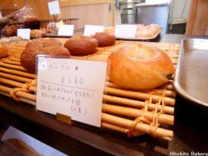 ヒトキトベーカリーパン