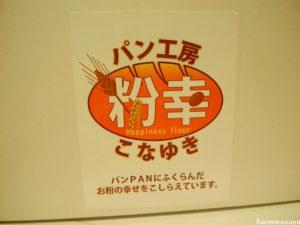 金桝屋粉幸ロゴ