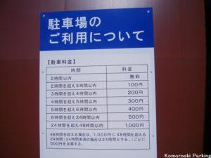 小諸駅駐車場利用料