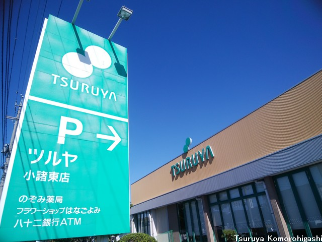 TSURUYA小諸東店