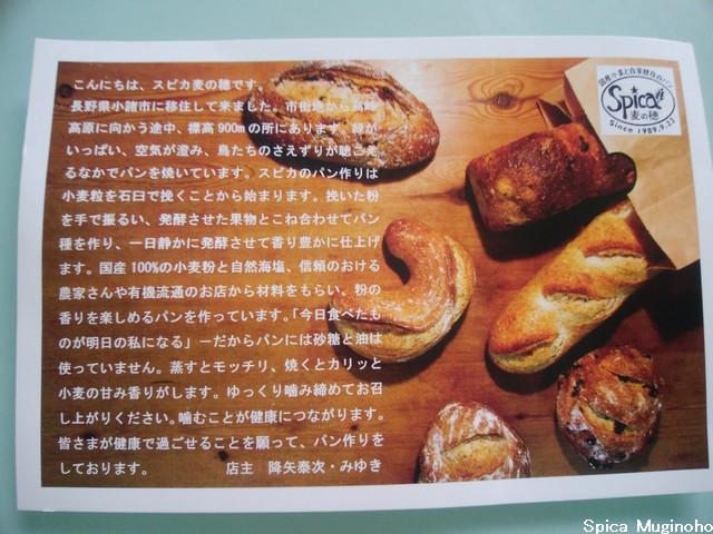 spica麦の穂のショップカード