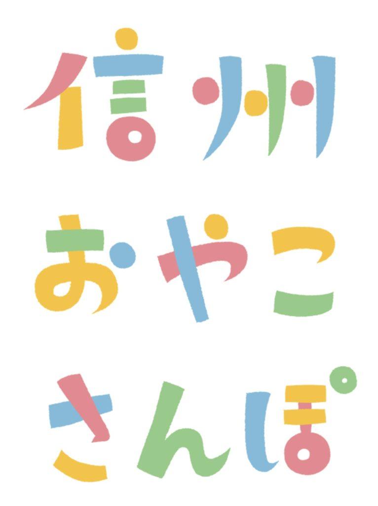 信州おやこさんぽロゴ