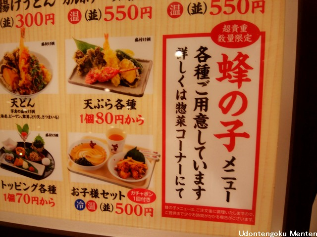 麺天メニュー