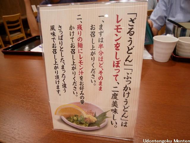 麺天食べ方