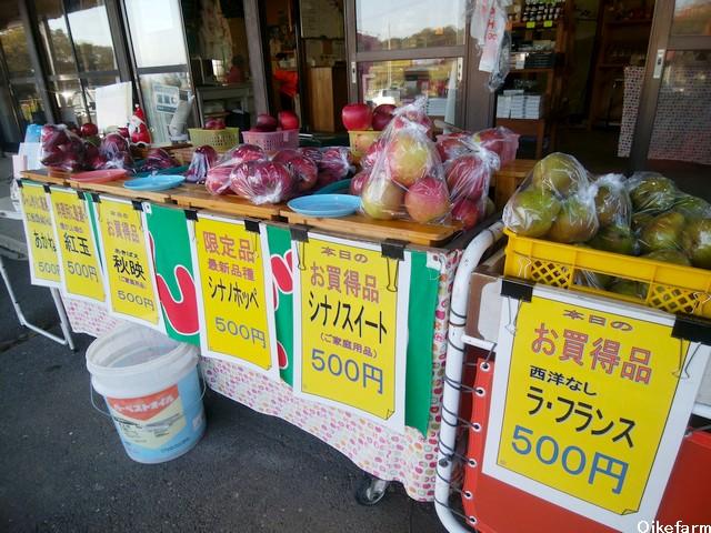 大池農園りんご販売