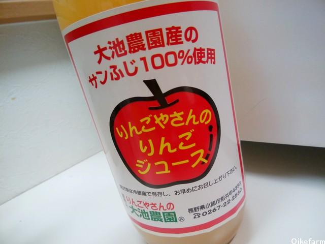 大池農園りんごジュース