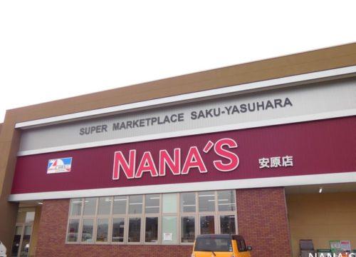 ナナーズ安原