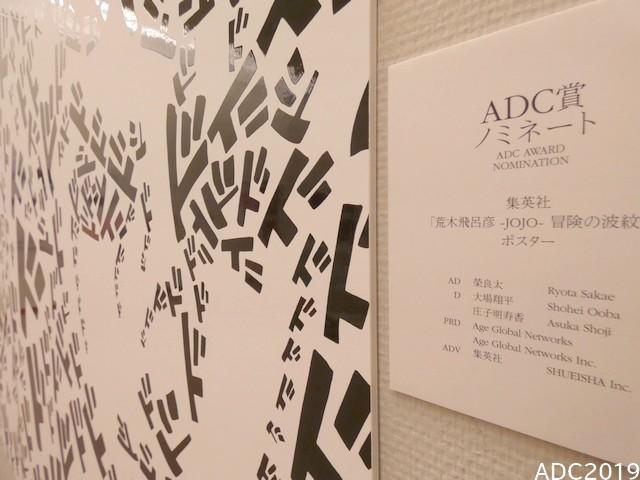 日本のアートディレクション展2019