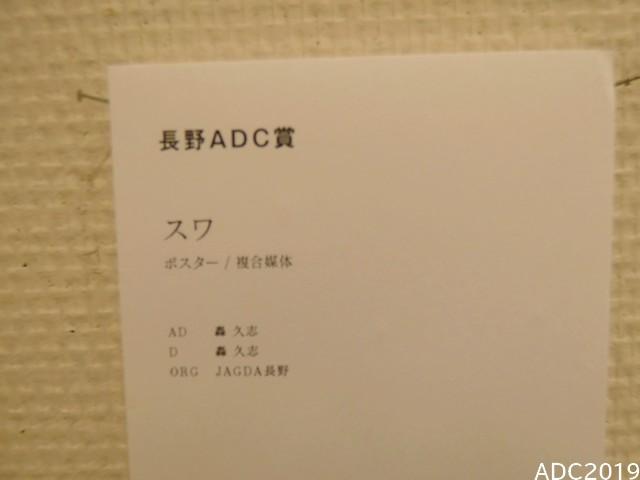 2019長野ADC展