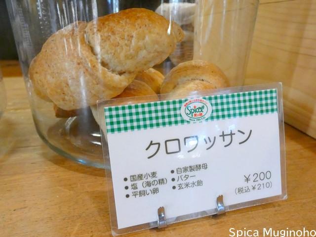 spica麦の穂クロワッサン