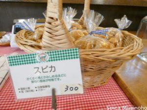 spica麦の穂スピカ