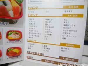 清水屋丼丸メニュー