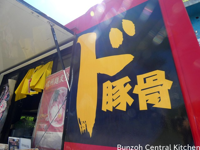 文蔵セントラルキッチン