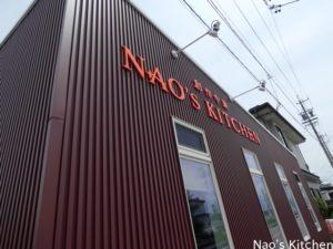 Nao's Kitchen
