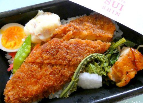 居酒屋酔心テイクアウト福味鶏ササミカツ丼
