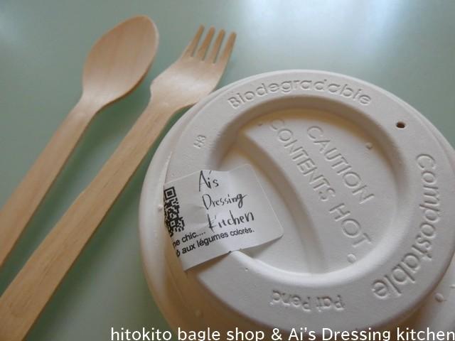 ヒトキトベーグルショップ&ドレッシングキッチン