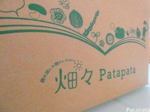 畑々Patapata