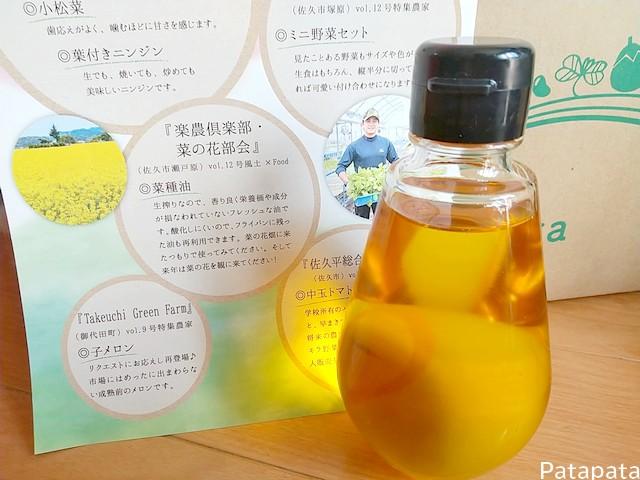 patapata菜種油